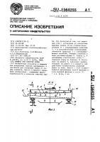 Патент 1564255 Машина для очистки зерна