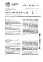 Патент 1610018 Способ разработки торфяного месторождения