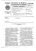Патент 725100 Устройство для измерения активной проводимости