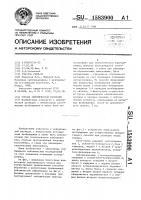 Патент 1583900 Способ сейсмической разведки