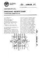 Патент 1286130 Рабочий орган измельчителя стебельчатых кормов