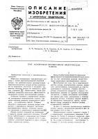 Патент 594559 Асинхронная нереверсивная электрическая машина