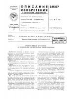 Патент 325177 Способ защиты древесины от вредителей растительного происхождения