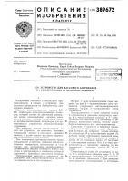 Патент 389672 I .библиотечка