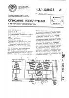 Патент 1388475 Устройство для формирования слоя стеблей лубяных культур