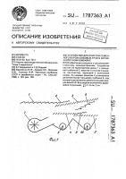 Патент 1787363 Устройство для очистки семенного вороха бобовых трав в зерноуборочном комбайне