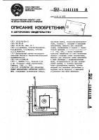 Патент 1141118 Устройство для обработки семян хлопчатника хлористым водородом
