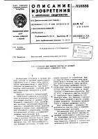 Патент 858886 Установка для мокрой очистки от дрожжей отработанного сушильного газа