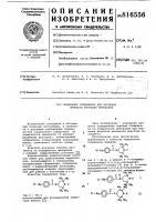 Патент 816556 Модельное соединение для изученияпроцесса флотации минералов