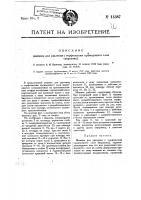 Патент 14387 Машина для удаления с торфа залежи промерзшего слоя (мерзляка)