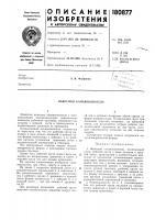 Патент 180877 Навесной канавокопатель
