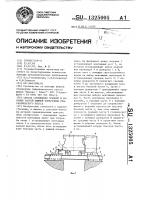 Патент 1325005 Способ соединения средней и боковых частей нижней поперечины гидравлического пресса