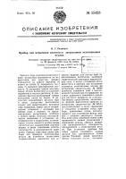 Патент 55423 Прибор для испытания плотности запрессовки золотниковых втулок