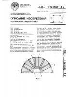 Патент 1241352 Ротор магнитоэлектрической машины