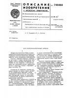 Патент 740460 Сборочно-сварочный агрегат
