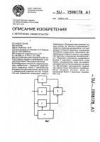 Патент 1598178 Устройство для подавления негауссовых помех в приемнике с бинарным квантованием сигнала