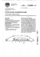 Патент 1729859 Транспортная система