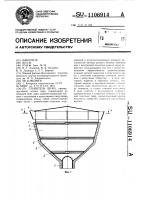 Патент 1106914 Глушитель шума