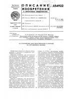 Патент 654922 Устройство для акустического каротажа на отраженных волнах