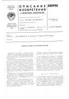 Патент 288950 Способ сварки трехфазной дугой