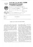 Патент 151184 Машина для сварки металлов трением