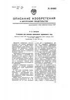 Патент 68662 Установка для питания приемников переменного тока