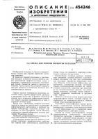 Патент 454246 Смазка для горячей обработки металлов