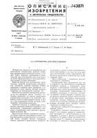 Патент 743871 Устройство для прессования