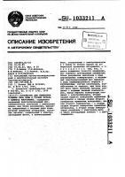 Патент 1033211 Устройство для измерения толщины слоя пены и уровня пульпы в камерах флотомашин