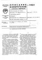Патент 789676 Устройство для загрузки заготовок