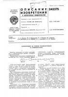 Патент 242375 Композиция на основе полиолефинов и стабилизатора