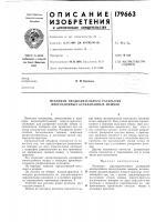 Патент 179663 Механизм предварительного раскрытия многослойных бесклапанных мешков