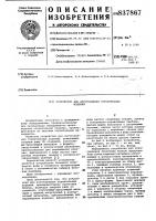 Патент 837867 Устройство для изготовления строи-тельных изделий