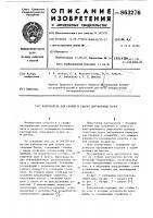 Патент 863276 Кантователь для сборки и сварки двутавровых балок