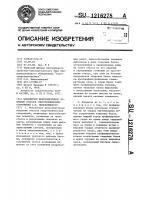 Патент 1216278 Монолитное железобетонное покрытие откосов гидротехнических сооружений с.и.мильковицкого