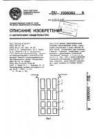 Патент 1056365 Якорь электрической машины постоянного тока