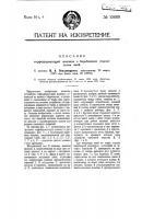 Патент 10889 Торфоформующая машина с барабанным отделителем пней