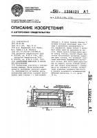 Патент 1356121 Асинхронный двигатель и способ его изготовления
