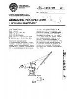 Патент 1281739 Ротор ветродвигателя