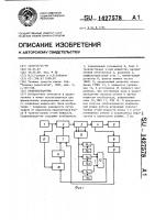 Патент 1427578 Радиопередатчик