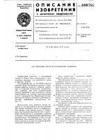 Патент 899783 Рабочий орган котлованной машины