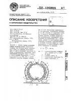 Патент 1243925 Способ сварки кольцевых швов