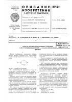 Патент 371211 Способ получения средних бариевых или стронциевых солей сс- сульфокарбоновб!)