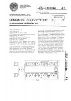 Патент 1330346 Устройство телединамометрирования скважинных штанговых насосов