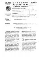 Патент 629250 Устройство для отделения летучек от семян хлопка-сырца