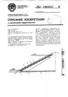 Патент 1065521 Защитное покрытие откоса гидротехнического сооружения