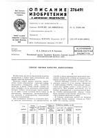Патент 376491 Всесоюзная