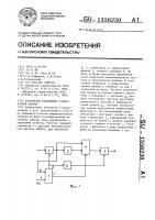 Патент 1356230 Устройство подавления узкополосной помехи