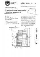 Патент 1101912 Конденсатор переменной емкости