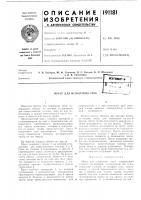 Патент 191181 Патент ссср  191181